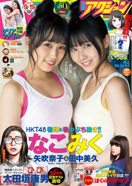 「漫画アクション 2017年 No.18」本日発売! * 表紙:矢吹奈子☓田中美久(HKT48)