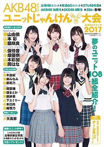 「AKB48グループ ユニットじゃんけん大会公式ガイドブック2017」表紙公開! [9/11発売]