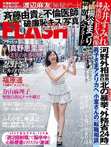 FLASH(フラッシュ) No.1438 2017年9月19日号