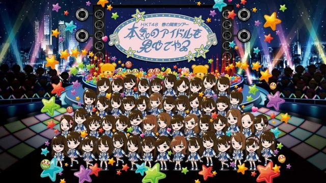 SHOWROOM『HKT48「春の関東ツアー」DVD&BD発売記念特番』出演:冨吉明日香、駒田京伽 [9/6 23:00〜]