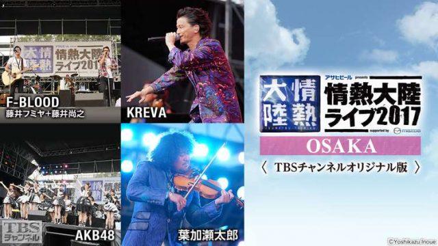 「情熱大陸ライブ2017 OSAKA TBSチャンネルオリジナル版」出演:AKB48 [9/7 23:00~]