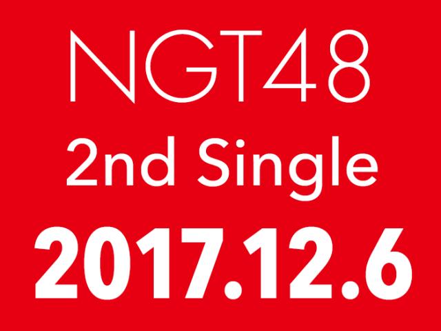 NGT48 2ndシングル 予約開始!センターは荻野由佳! [12/6発売]