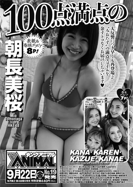 「ヤングアニマル 2017年 No.19」表紙:朝長美桜(HKT48) [9/22発売]