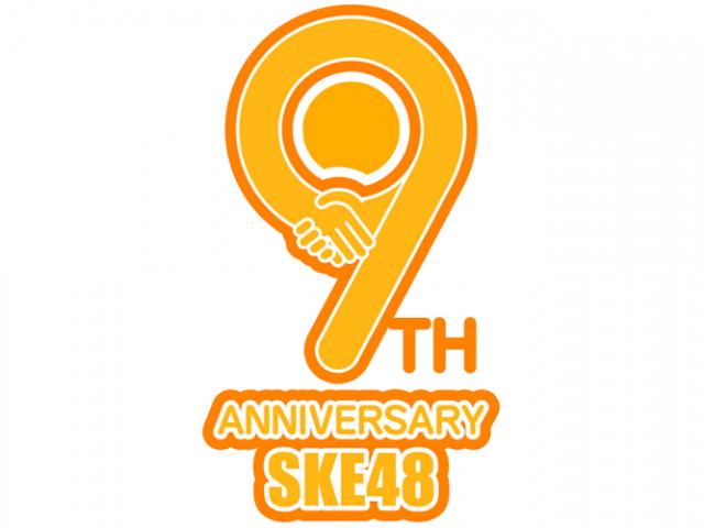 SKE48劇場デビュー9周年イベント開催決定!ロゴ&スペシャルサイト公開!