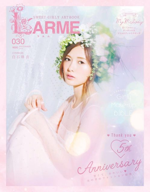LARME(ラルム) 030 2017年11月号