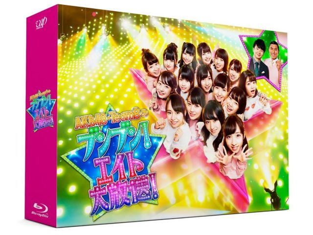 「AKB48 チーム8のブンブン!エイト大放送」DVD&Blu-ray BOX 明日発売!