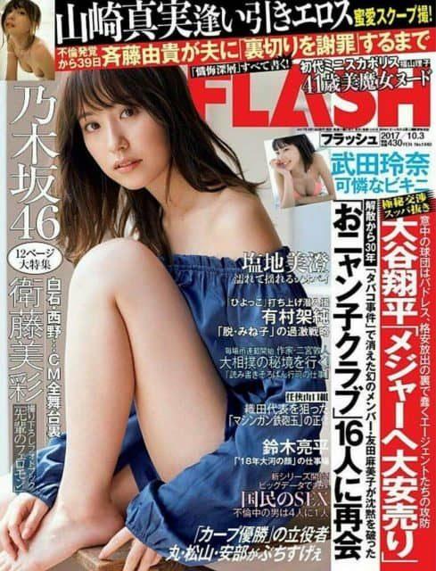 FLASH(フラッシュ) No.1440 2017年10月3日号