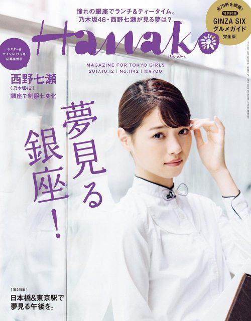 Hanako(ハナコ) No.1142 2017年10月12日号