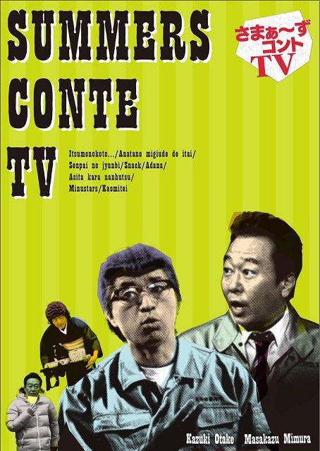 さまぁ〜ずコントTV [DVD]
