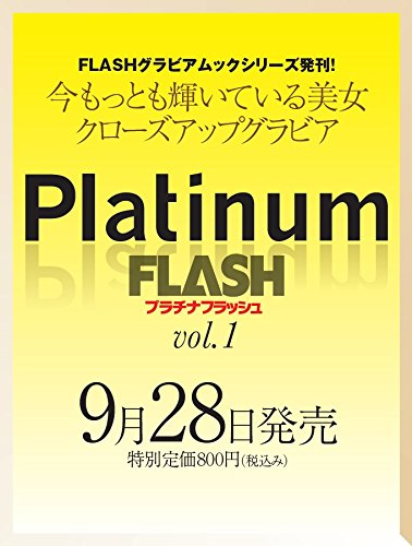 「Platinum FLASH vol.1」掲載:小畑優奈(SKE48) 吉田朱里(NMB48) 瀧野由美子(STU48) 木﨑ゆりあ(AKB48) [9/28発売]