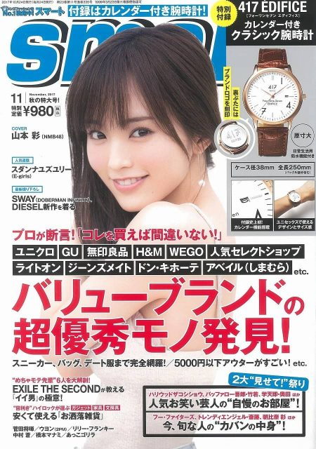 「smart 2017年11月号」表紙:山本彩(NMB48) [9/23発売]