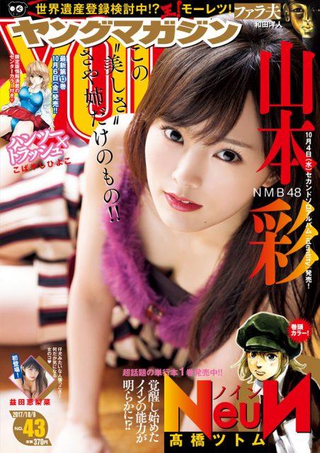 「週刊ヤングマガジン 2017年 No.43」本日発売! * 表紙:山本彩(NMB48)