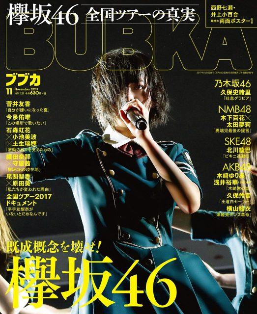 「BUBKA 2017年11月号」明日発売! * 掲載:AKB48グループ特集「受け継がれる意志」