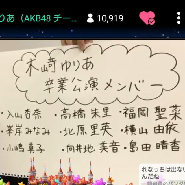 AKB48木﨑ゆりあ「9.30の卒業公演のメンバーを発表したよ!!」