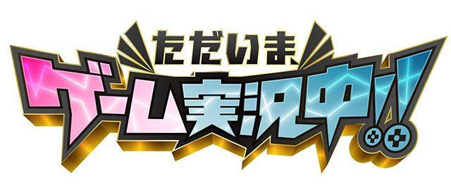 「ただいま、ゲーム実況中!!」最終回拡大SP * 出演:小嶋真子(AKB48) [9/23 26:30~]