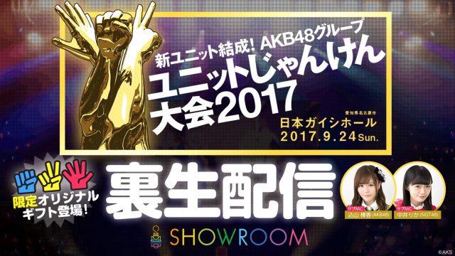 SHOWROOM「AKB48グループ ユニットじゃんけん大会2017」裏実況生配信! * 本戦出場メンバーも続々出演! [9/24 17:00〜]