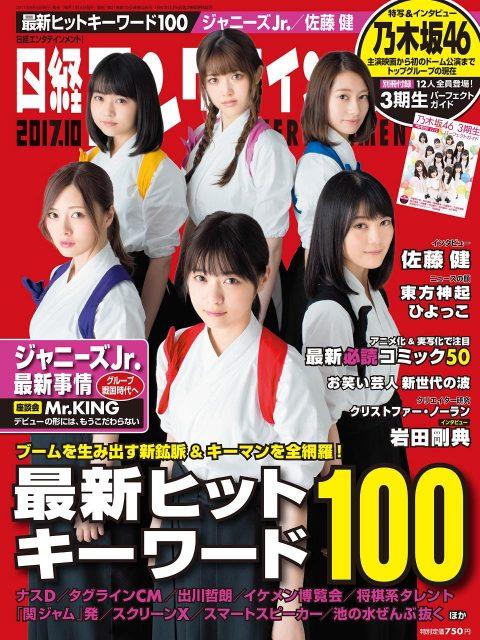 日経エンタテインメント! 2017年10月号