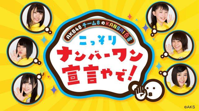 「AKB48チーム8のKANSAI白書 こっそりナンバーワン宣言やで!」#14 [9/4 19:00~]