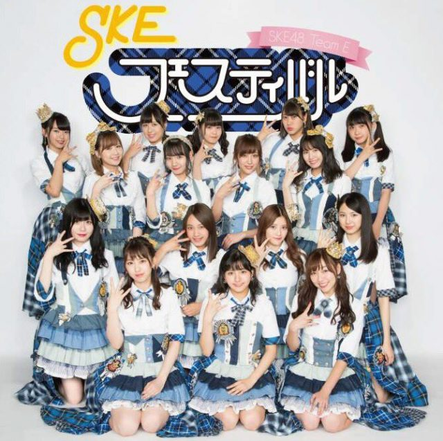 SKE48 TeamE「SKEフェスティバル」