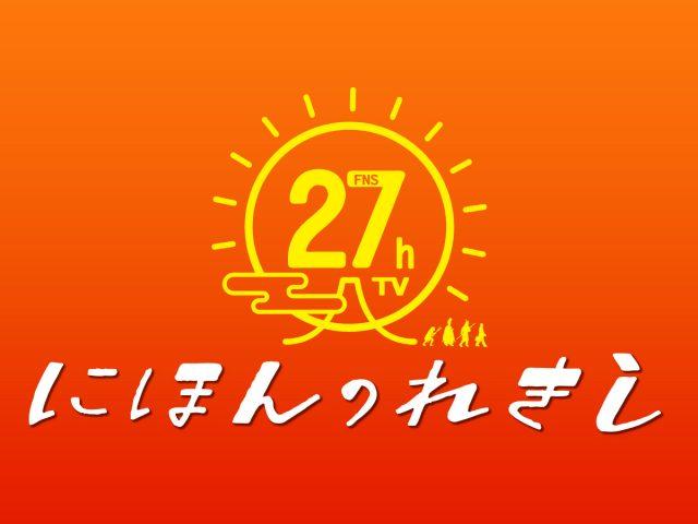 「FNS27時間テレビ 痛快TVスカッとジャパン」出演:指原莉乃(HKT48) [9/10 17:20頃~]