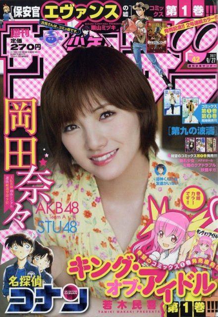 「週刊少年サンデー 2017年 No.42」明日発売! * 表紙:岡田奈々(AKB48/STU48)