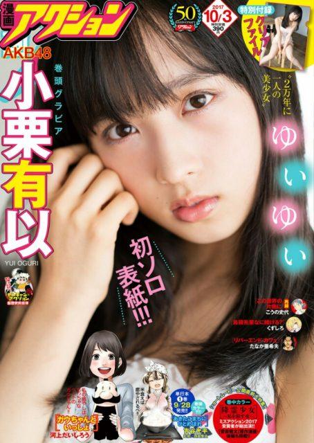 「漫画アクション 2017年 No.19」表紙:小栗有以(AKB48 チーム8) [9/19発売]
