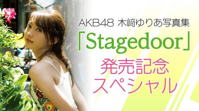 SHOWROOM『AKB48木﨑ゆりあ写真集「Stagedoor」発売記念SP』 [9/15 22:00〜]