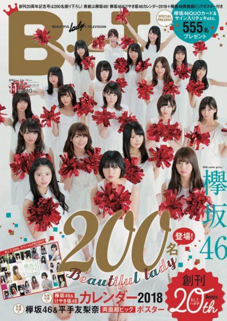 「B.L.T. 2017年11月号」明日発売! * 表紙:欅坂46 / AKB48グループほか200名撮り下ろし!