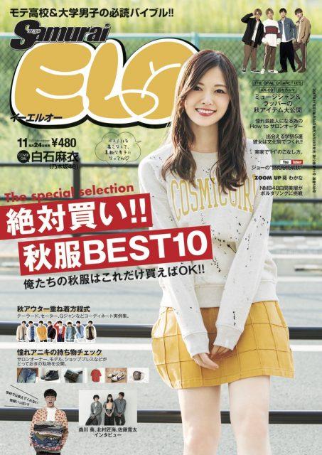 Samurai ELO(サムライイーエルオー) 2017年11月号