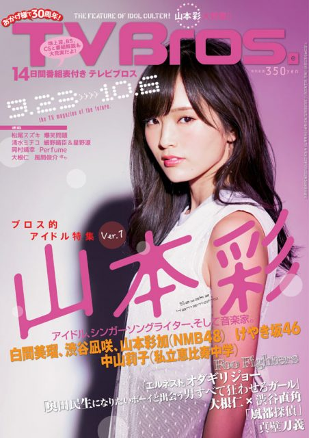 「TV Bros. 2017年9月23日号」表紙:山本彩(NMB48) [9/20発売]
