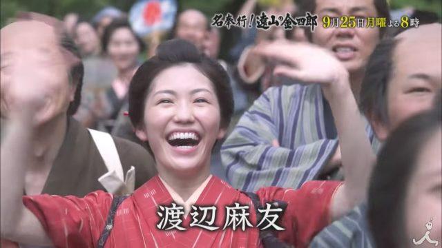 「『名奉行!遠山の金四郎』の世界」出演:渡辺麻友(AKB48) * メイキング&インタビュー [9/23 16:00~]