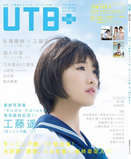 「UTB+ vol.40」掲載:上西怜(NMB48) 向井地美音☓峯岸みなみ(AKB48) 永尾まりや [10/10発売]