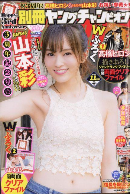 別冊ヤングチャンピオン 2017年11月号