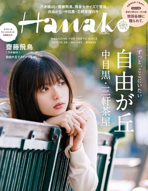 Hanako(ハナコ) No.1143 2017年10月26日号