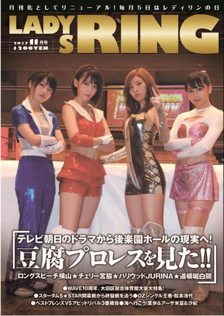 LADYS RING(レディースリング) 2017年11月号