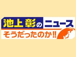 「池上彰のニュースそうだったのか!! 3時間SP」出演:柴田阿弥 [10/7 18:56~]