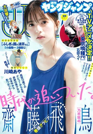 週刊ヤングジャンプ No.46 2017年10月26日号