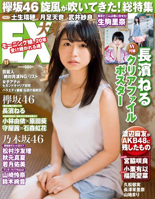EX大衆 2017年11月号
