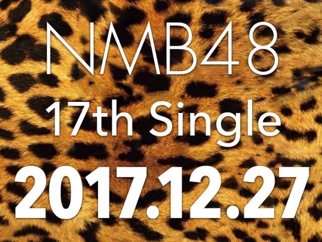 NMB48 17thシングル 12/27発売決定!