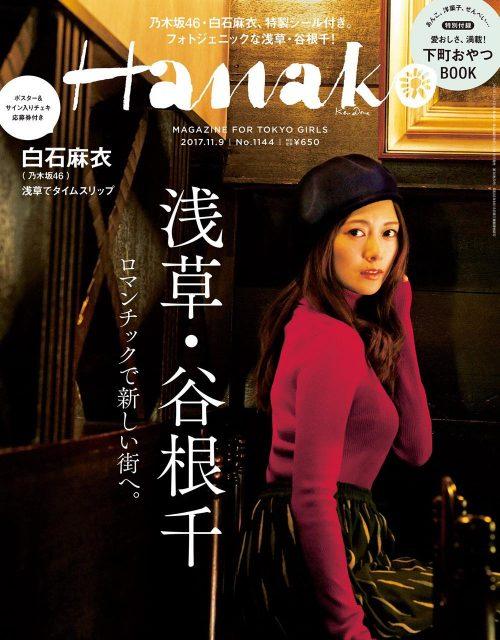 Hanako(ハナコ) No.1144 2017年11月9日号