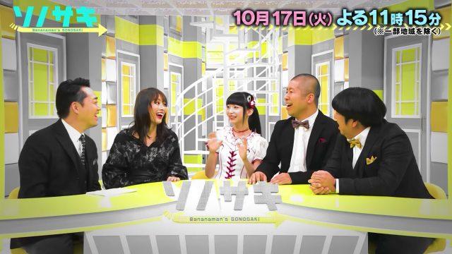「ソノサキ」出演:荻野由佳(NGT48) * 謎のナンパ塾を受講した先…彼女できる!? [10/17 23:15~]