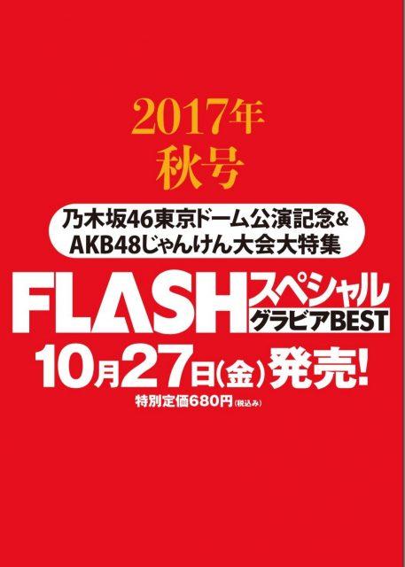 「FLASHスペシャル グラビアBEST 2017 秋号」掲載:AKB48 じゃんけん大会舞台裏大特集 [10/27発売]