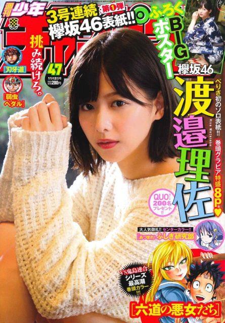 週刊少年チャンピオン No.47 2017年11月2日号