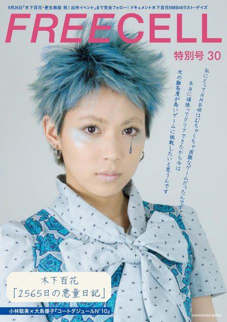 「FREECELL 特別号 30」明日発売! * 表紙:木下百花 <NMB48の冠なしの初の表紙巻頭30ぺージ総力特集!>
