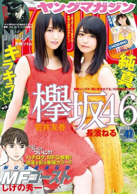 週刊ヤングマガジン No.47 2017年11月6日号