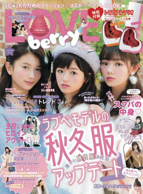 LOVE berry(ラブベリー) vol.10