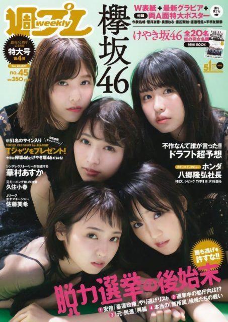 週刊プレイボーイ No.45 2017年11月6日号