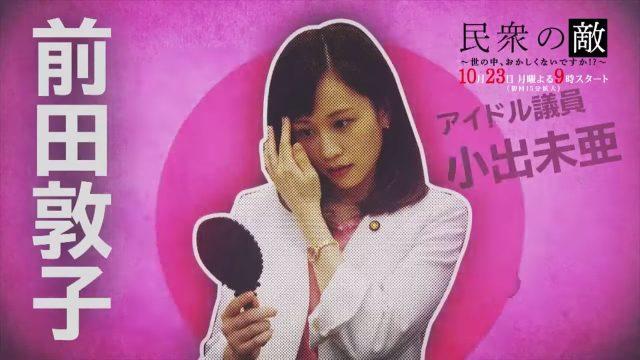 新ドラマ「民衆の敵 ~世の中、おかしくないですか!?~」第1話 * 出演:前田敦子 [10/23 21:00~]