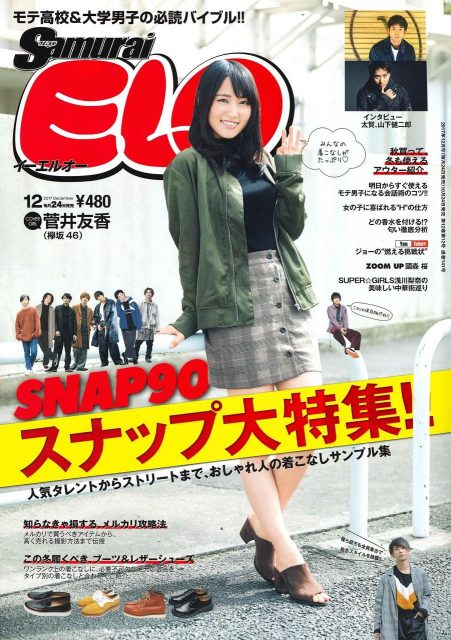 Samurai ELO(サムライイーエルオー) 2017年12月号