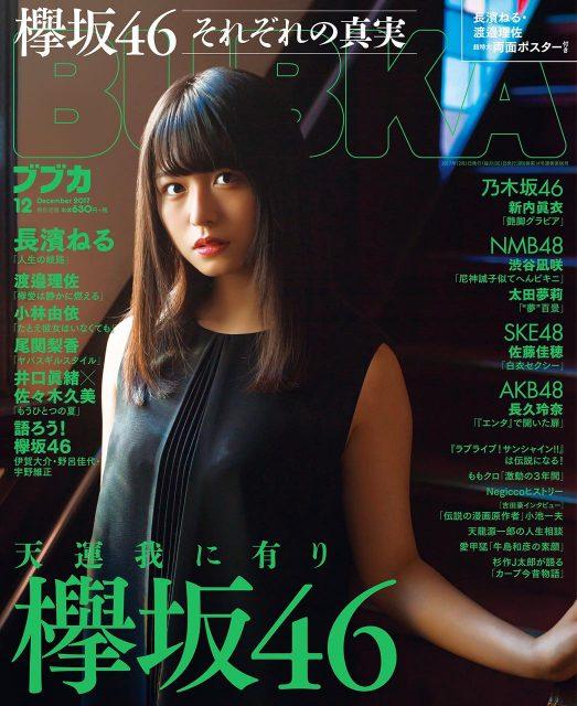 「BUBKA 2017年12月号」明日発売! * グラビア:渋谷凪咲 太田夢莉(NMB48) 佐藤佳穂(SKE48) 長久玲奈(AKB48)